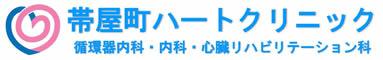 帯屋町ハートクリニック|088-875-4976|高知県高知市帯屋町